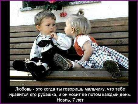 Любовь глазами детей - какая она?