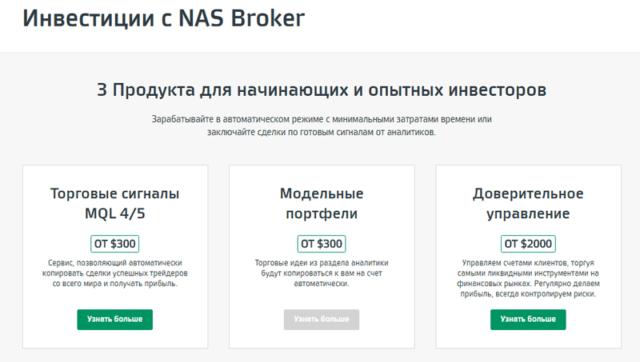 NAS Broker отзывы – обзор надежного брокера