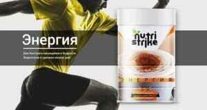 Энергетический напиток Nutri Strike