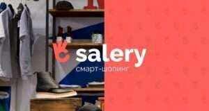 Шоппинг с поиском скидок Salery.ru